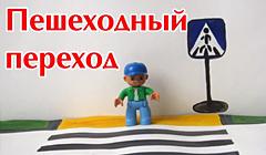 Видео о правилах дорожного движения