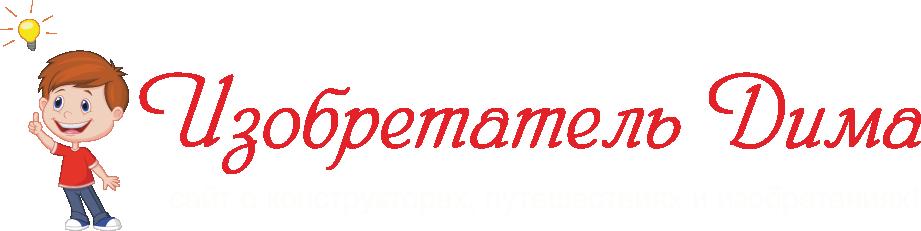 Изобретатель Дима